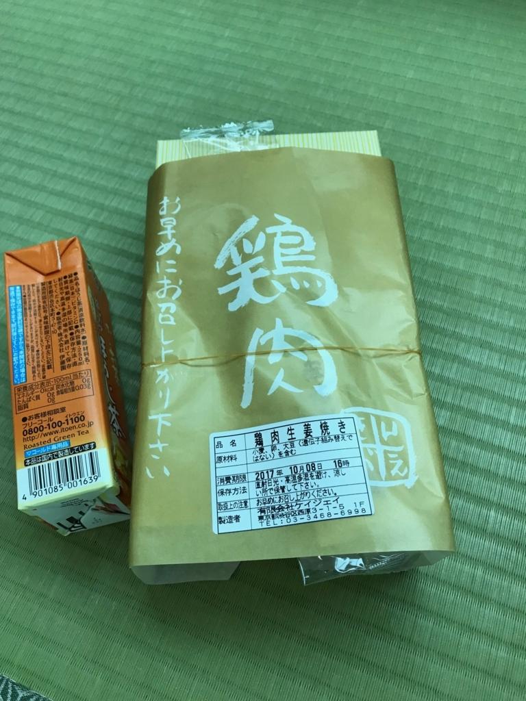 f:id:ytakezawa:20171010005756j:plain