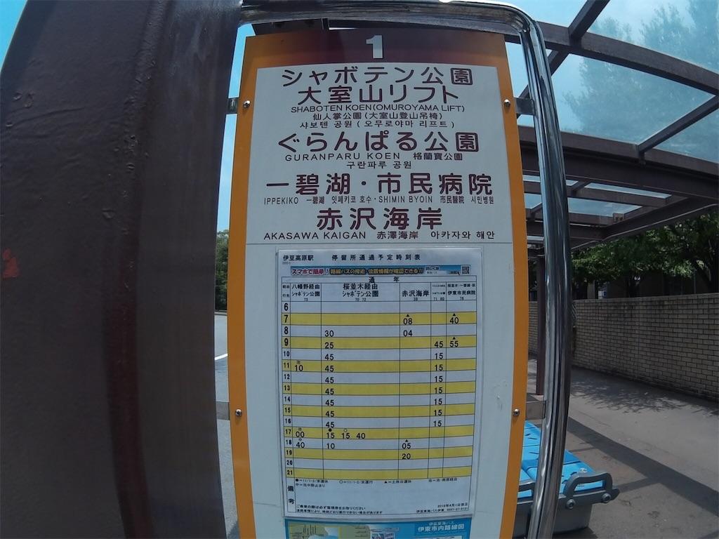 伊豆高原駅バス時刻表