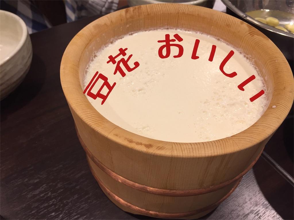 豆花タイトル