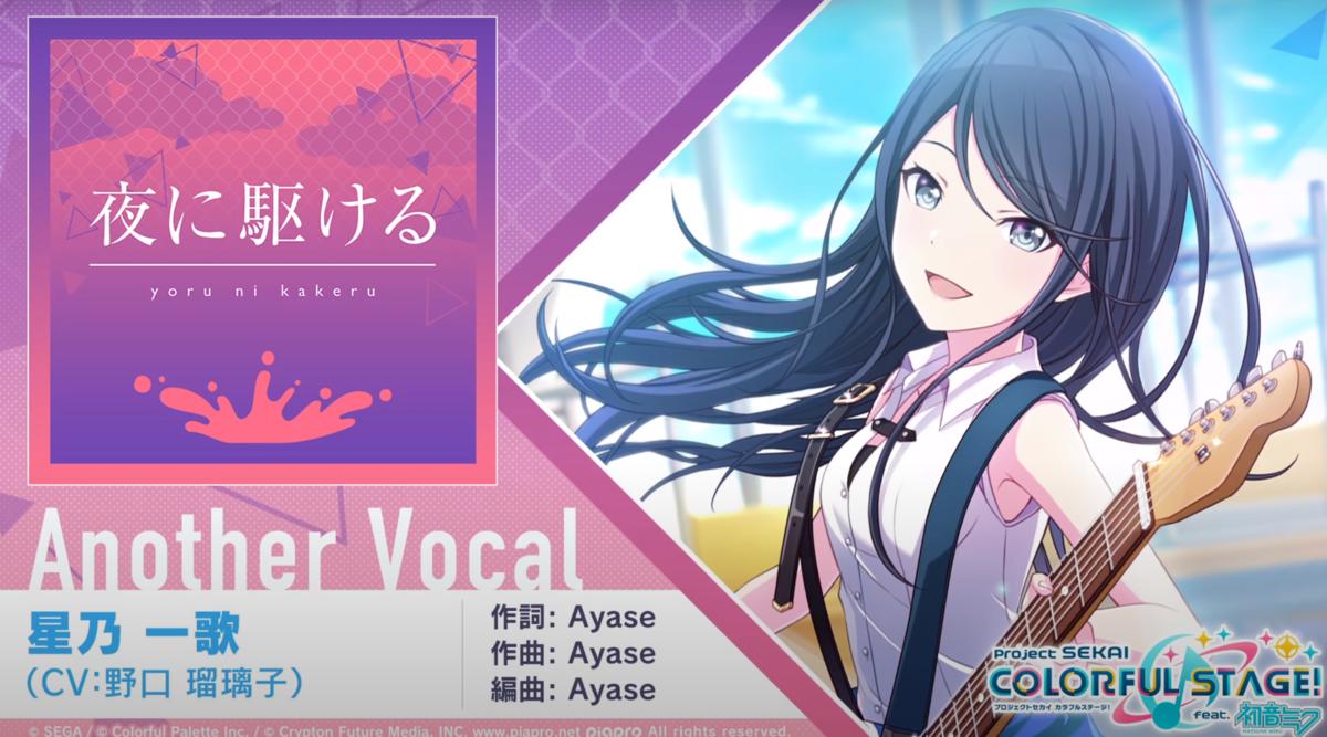 Ayase 駆ける 夜 歌詞 に YOASOBI 夜に駆ける