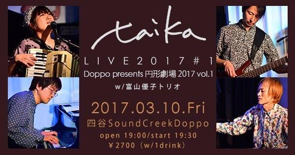 f:id:ytomiyama:20170212135921j:plain