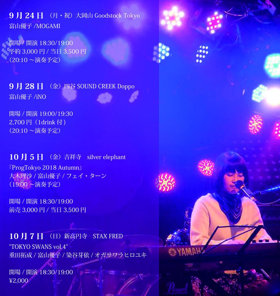f:id:ytomiyama:20180916120858j:plain