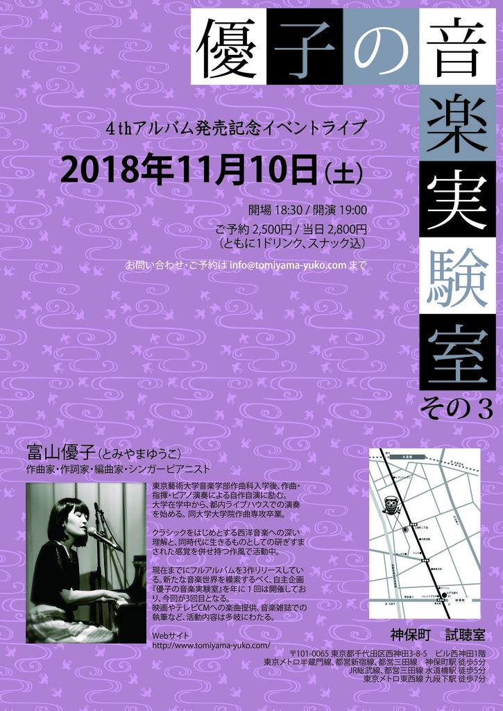 f:id:ytomiyama:20181030120928j:plain