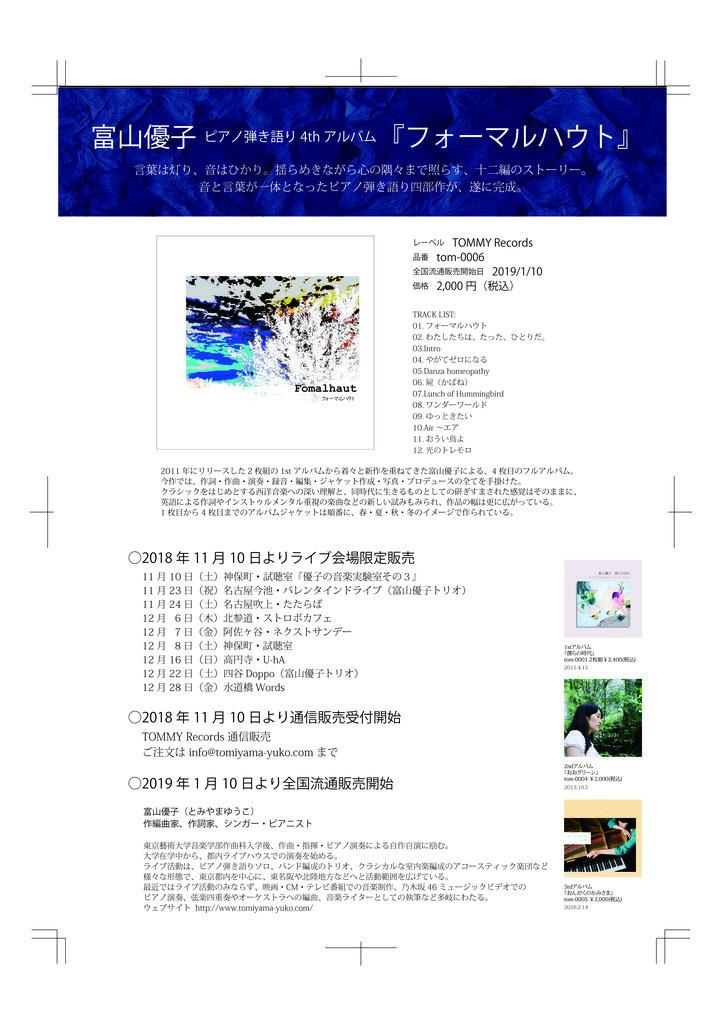 f:id:ytomiyama:20181109120558j:plain