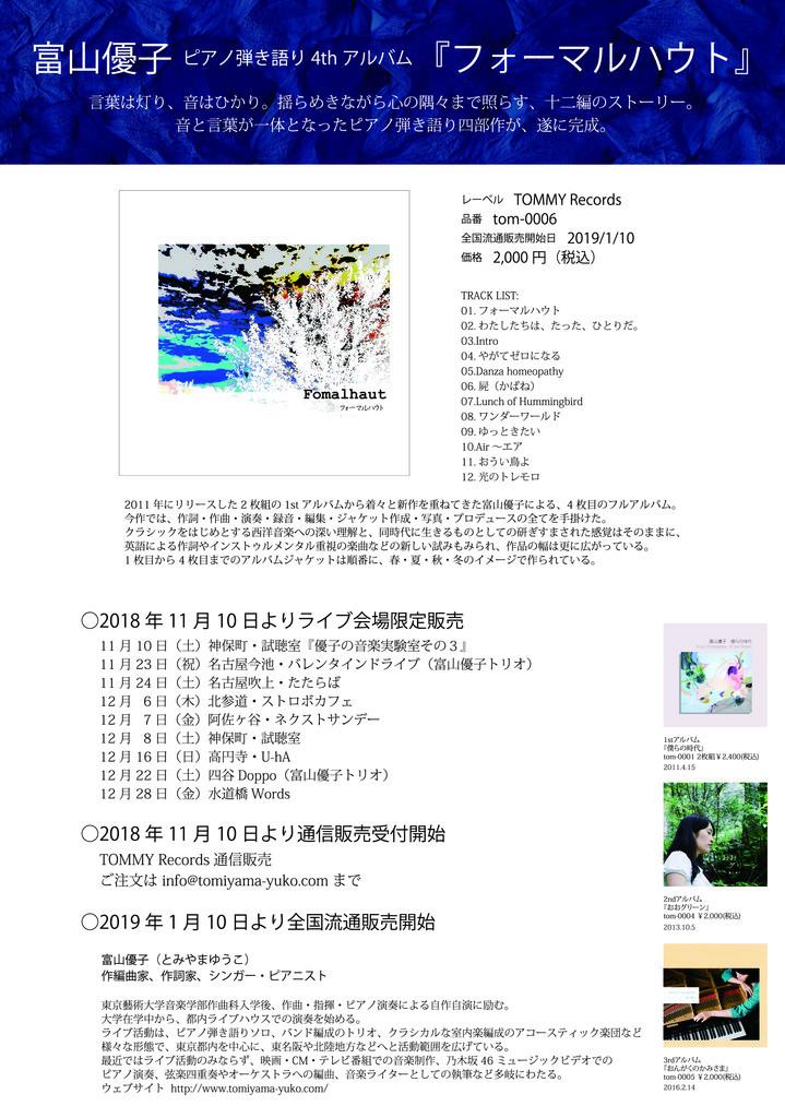 f:id:ytomiyama:20181109121321j:plain