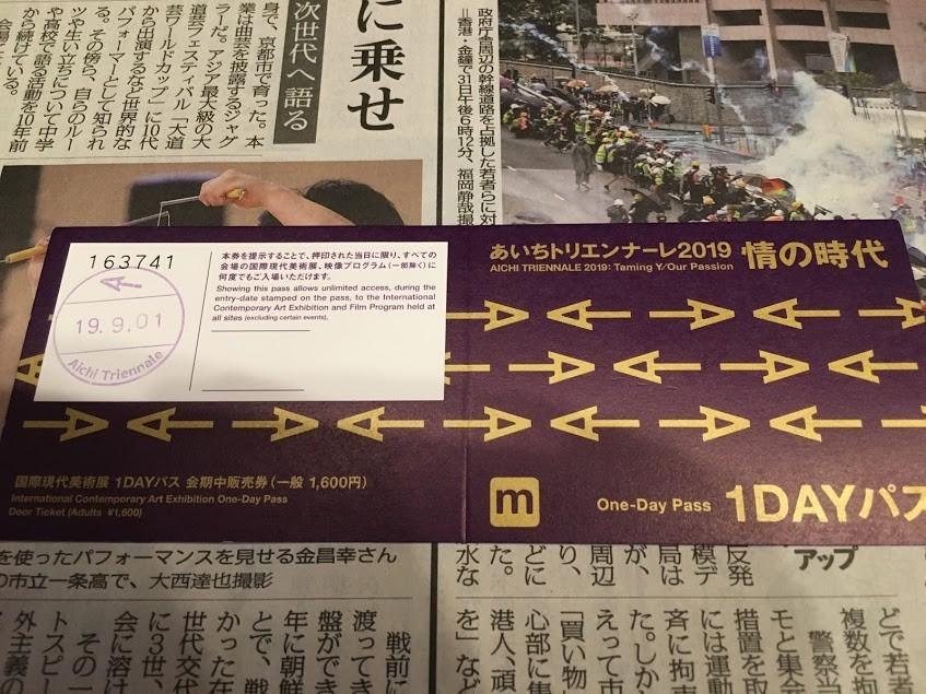 f:id:ytomiyama:20190907123547j:plain