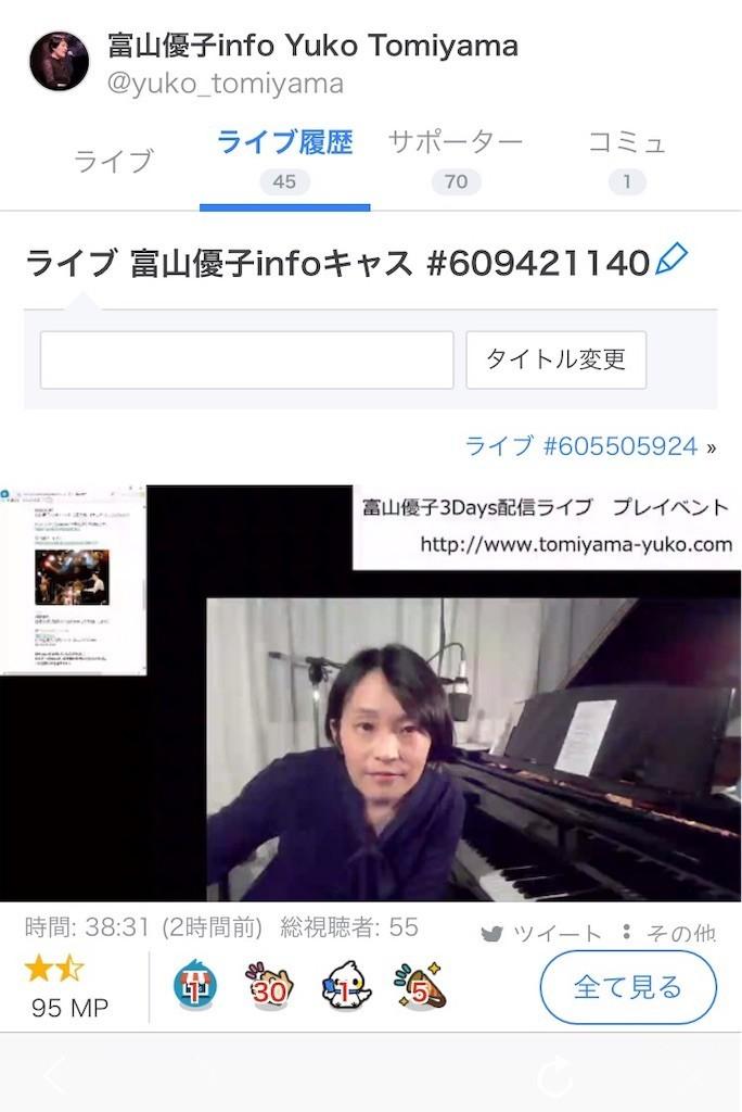 f:id:ytomiyama:20200425233211j:image