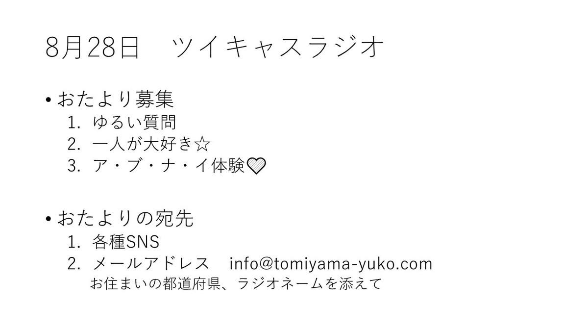 f:id:ytomiyama:20200803121353j:plain