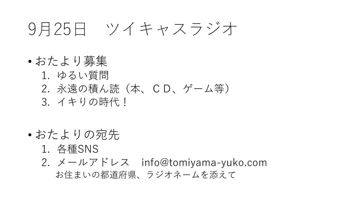f:id:ytomiyama:20200903120703j:plain