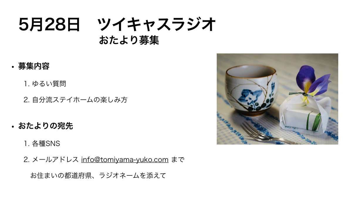 f:id:ytomiyama:20210527131009j:plain