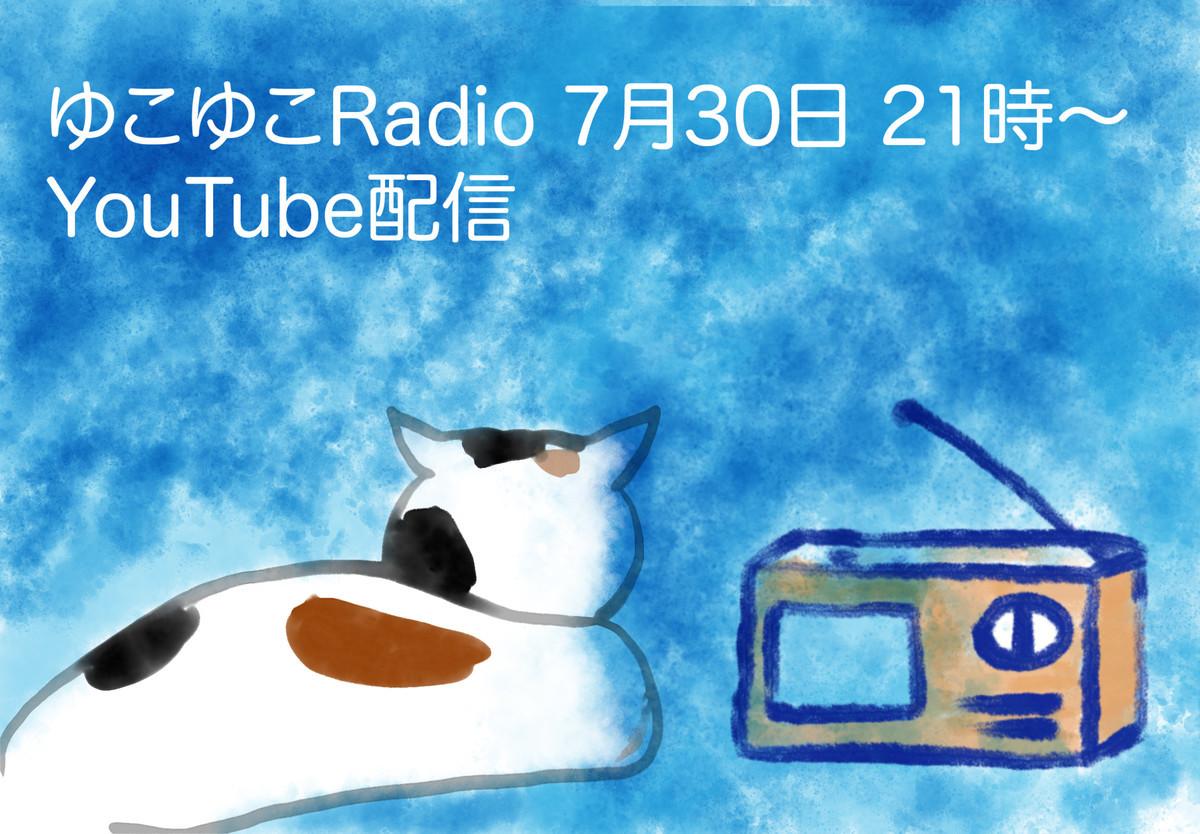 f:id:ytomiyama:20210729153210j:plain