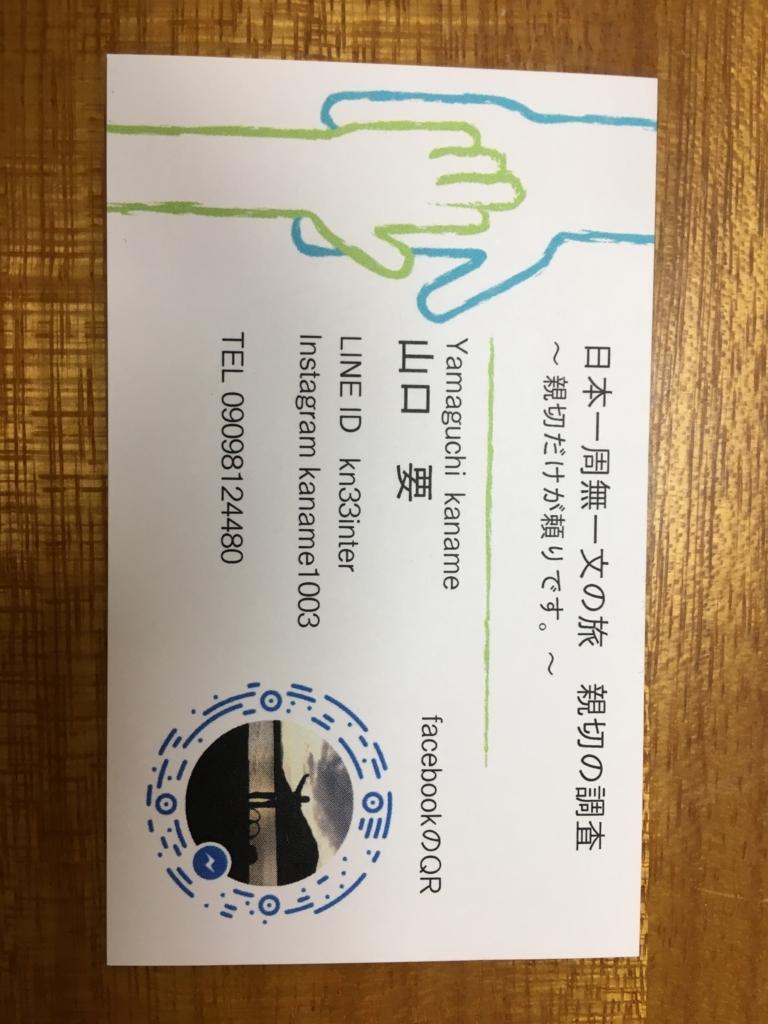 f:id:ytomoyan:20170725104814j:plain