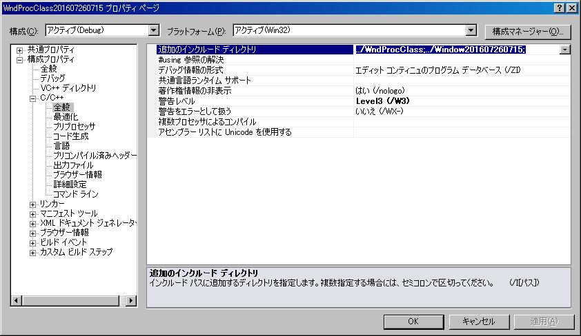 Mainの追加インクルードDir