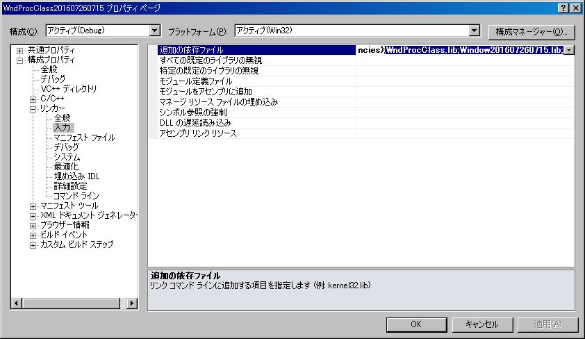 Mainの依存ファイル名