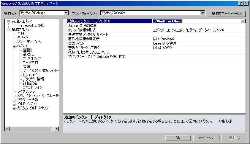 Windowの追加インクルードDir