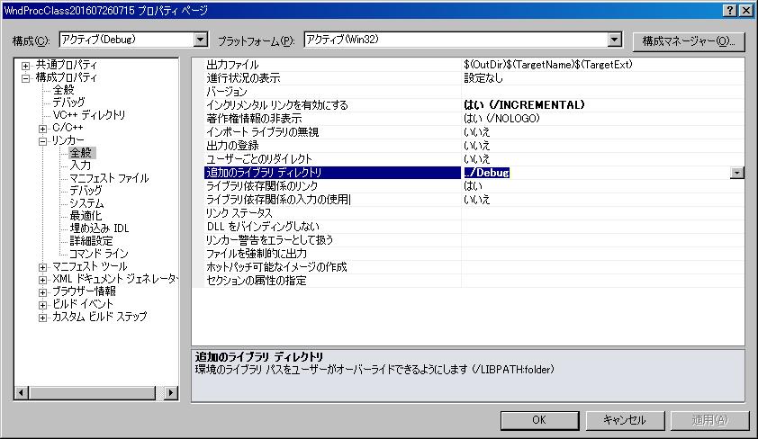 Mainの追加ライブラリDir