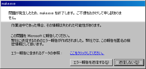 make.exeエラー