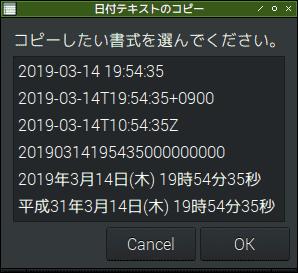 f:id:ytyaru:20190314201106p:plain