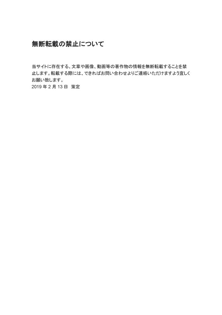 f:id:yu-125:20190307222533j:plain