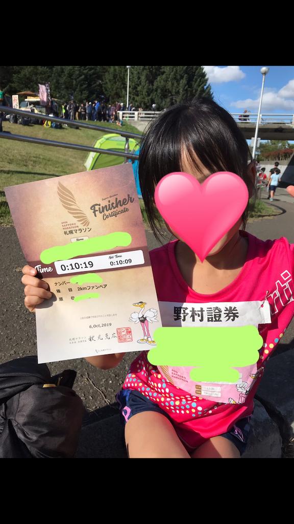 f:id:yu-3haru:20191006160917p:image