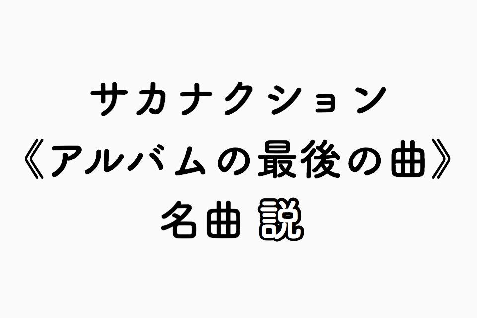f:id:yu-eagles:20171106161309j:plain