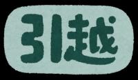 f:id:yu-eagles:20171116183305p:plain
