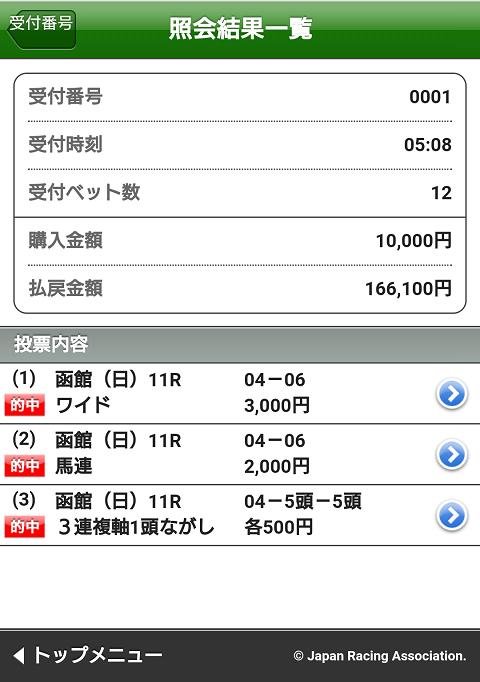 f:id:yu-ichi211:20190718181924p:plain