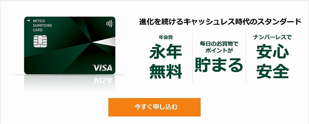 三井住友カード【ナンバーレス】で新規入会キャンペーン
