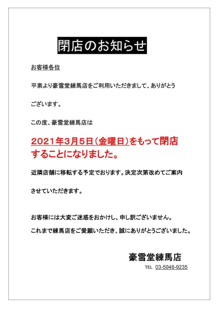 f:id:yu-kadc:20210915000448j:plain