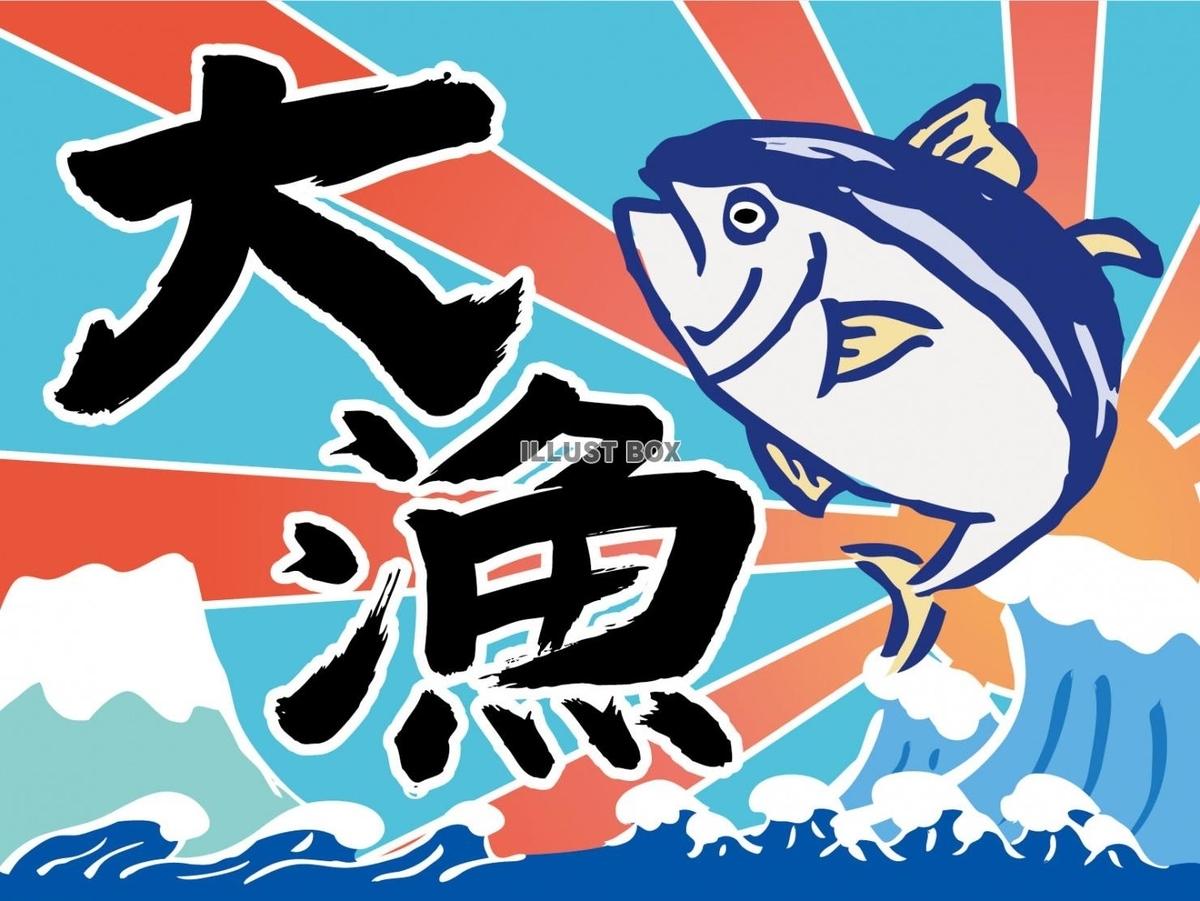 f:id:yu-kin-fishing:20210202164657j:plain
