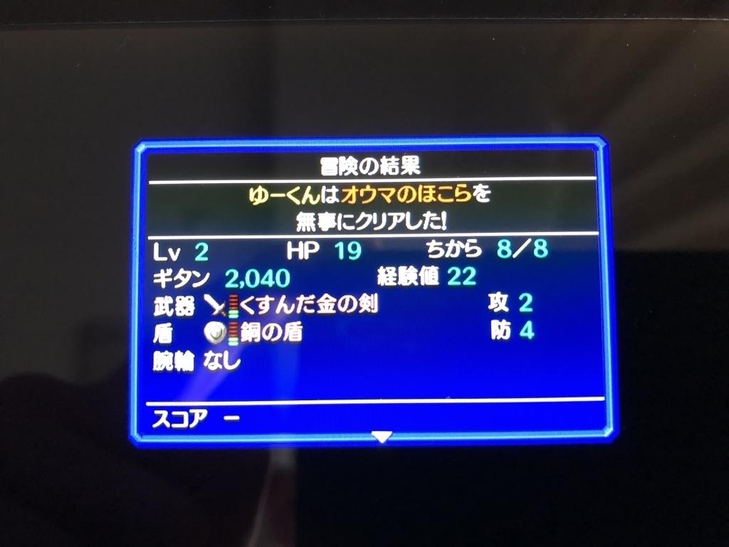 f:id:yu-kun777:20181119153646j:plain