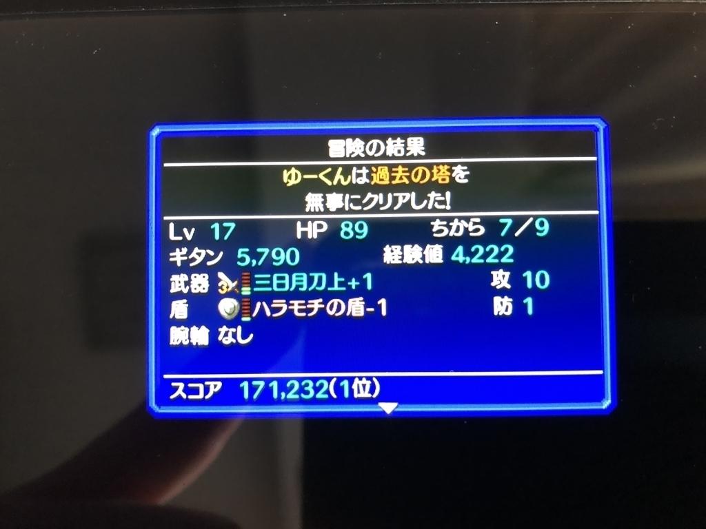 f:id:yu-kun777:20181119154523j:plain