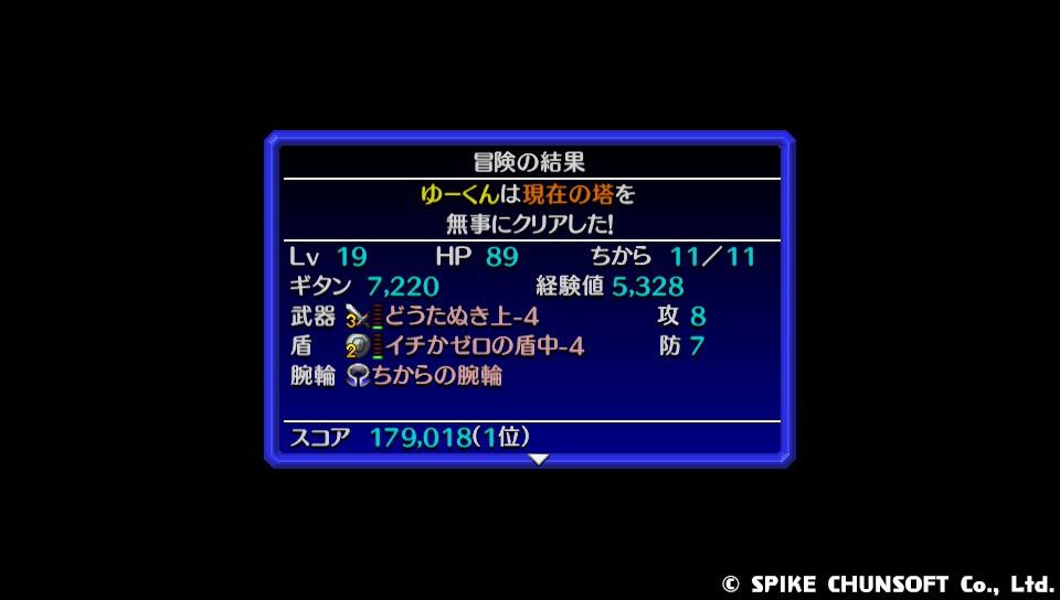 f:id:yu-kun777:20181121221815j:plain