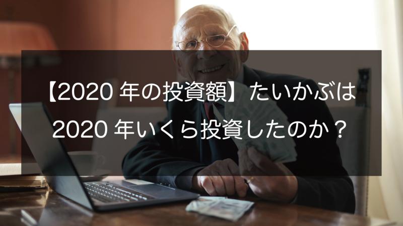 f:id:yu-money:20201213184619p:plain
