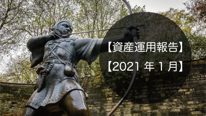 f:id:yu-money:20210131013609p:plain