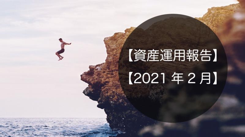 f:id:yu-money:20210303025606p:plain