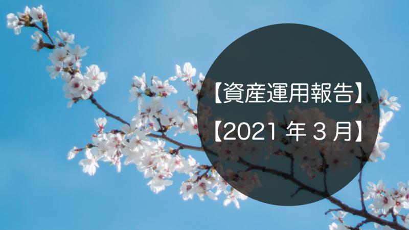 f:id:yu-money:20210403235835p:plain