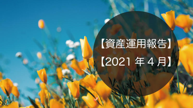f:id:yu-money:20210501000217p:plain