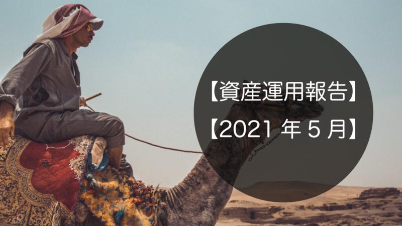 f:id:yu-money:20210601221239p:plain
