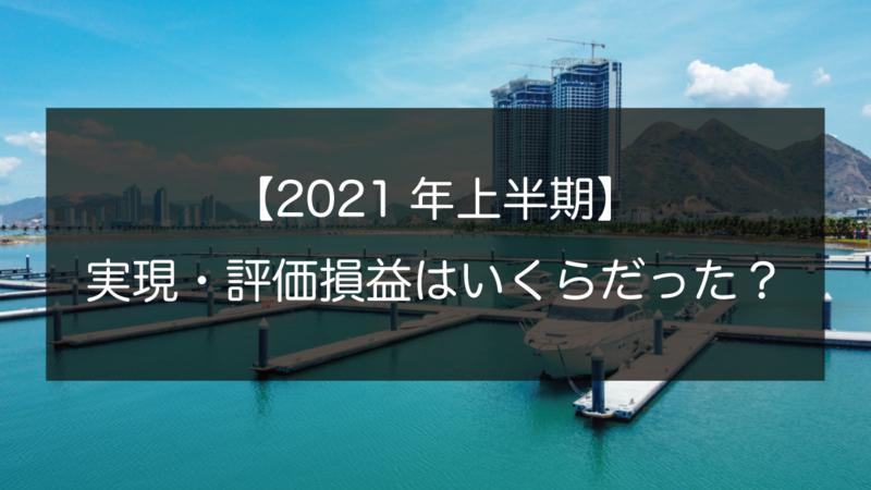 f:id:yu-money:20210703004857p:plain