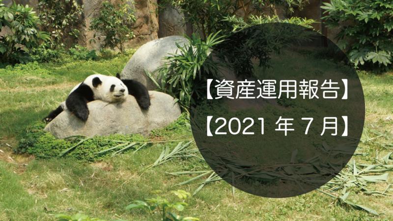 f:id:yu-money:20210801150745p:plain