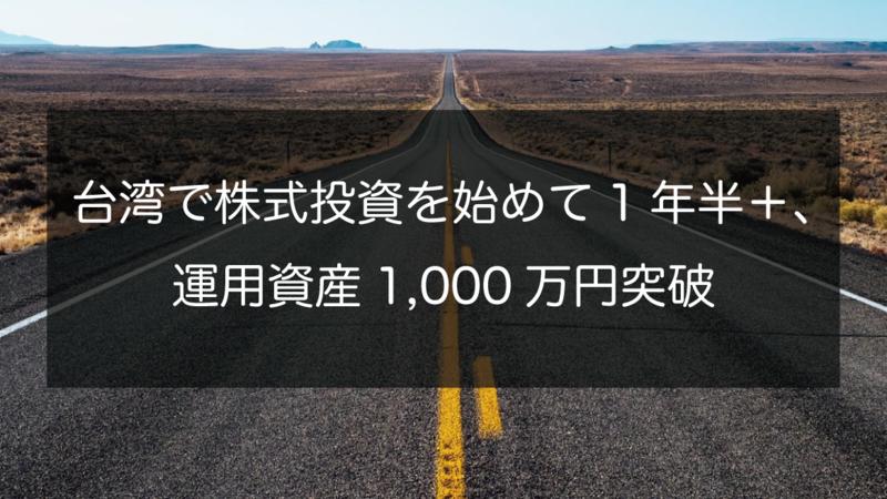 f:id:yu-money:20210804012456p:plain