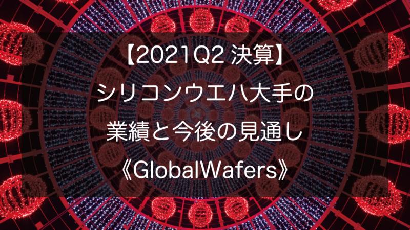f:id:yu-money:20210825012117p:plain