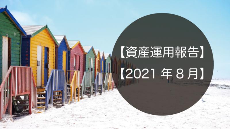 f:id:yu-money:20210903222003p:plain