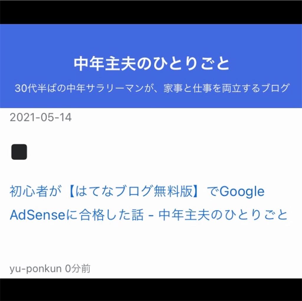 f:id:yu-ponkun:20210515002323j:plain