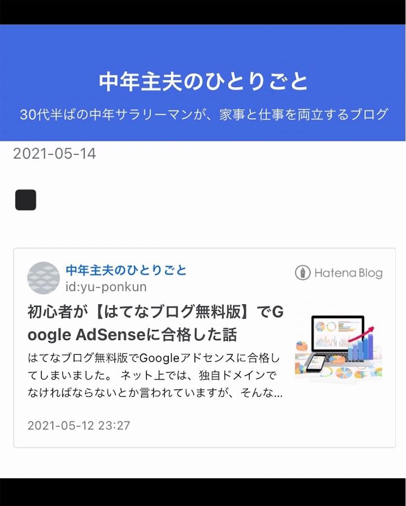 f:id:yu-ponkun:20210515002518j:plain