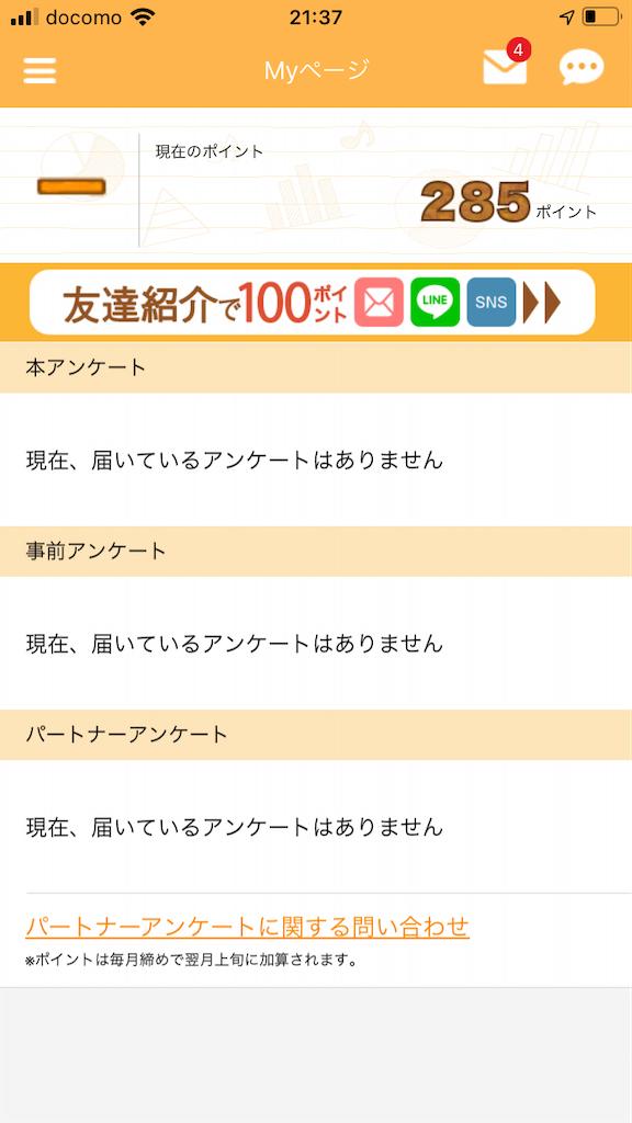 f:id:yu-ponkun:20210604213810p:plain