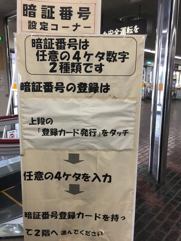 f:id:yu-ra-ra-0o0o:20170603195636j:plain