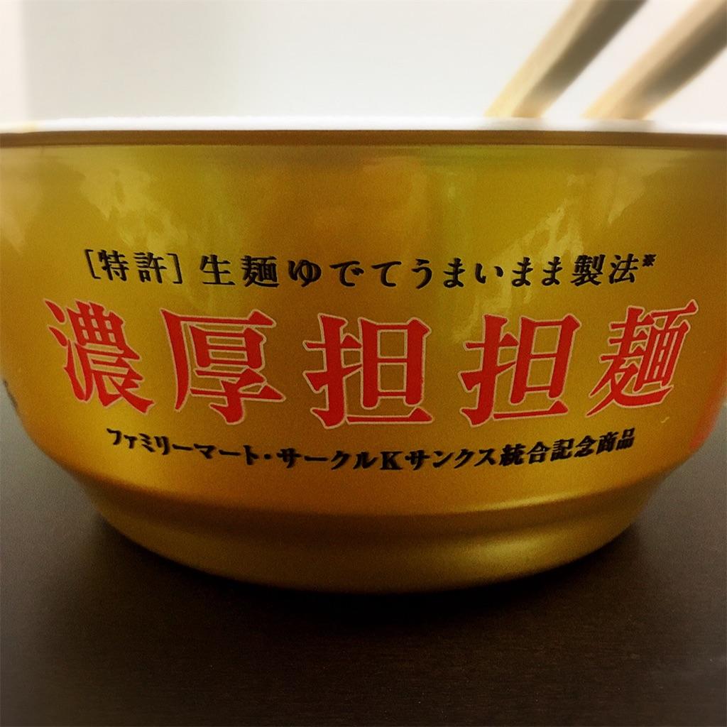 f:id:yu-rin-chi:20170102154246j:image