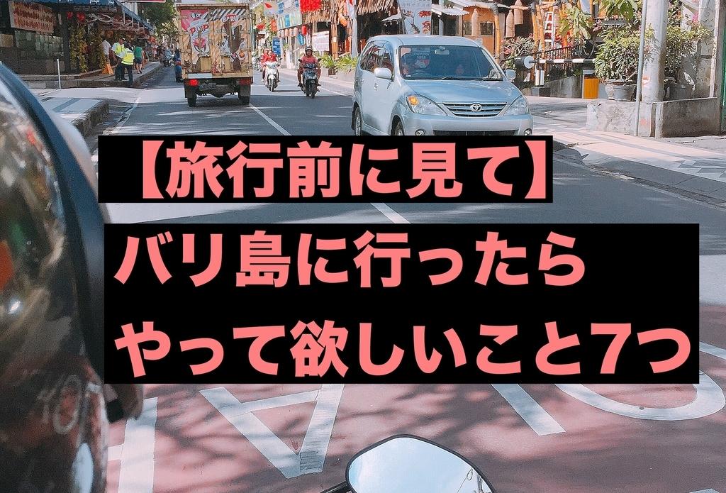 f:id:yu-ta10ma10:20190105171707j:plain